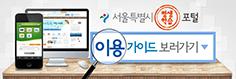 서울특별시 평생학습 포털 이용가이드 보러가기